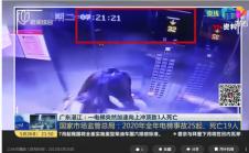令人后怕--广东湛江——小区电梯发生冲顶事故致人死亡
