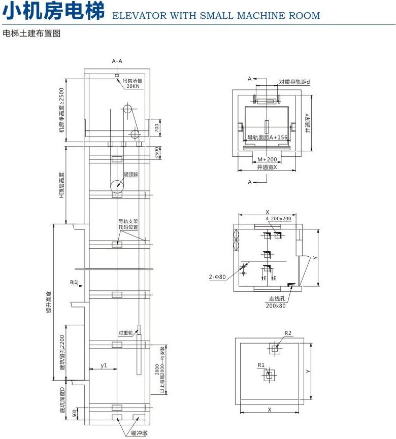 小机房客梯